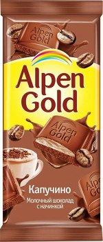 Шоколад Alpen Gold молочный капучино 85г