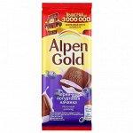 Шоколад Alpen Gold молочный с чернично-йогуртовой начинкой 85г