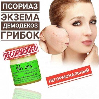 😱 Мега Распродажа! Товары для дома Экспресс-раздача! 75 — Средства для здоровой кожи