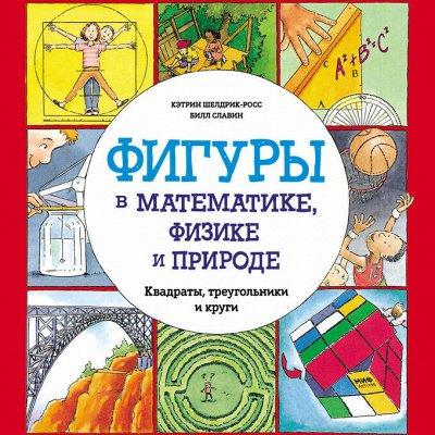 Миф - KUMON и необычные книги для тебя и детей — Детство 5-12
