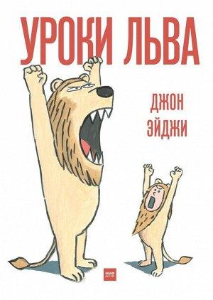 Уроки льва Получить диплом льва очень непросто. Одного умения громко рычать мало. Нужны быстрые ноги, смелость, ловкость, асамое главное— мудрый учитель. Именно онподскажет, как за7простых шагов