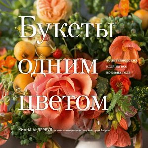 Букеты одним цветом. 40 дизайнерских идей на все времена года