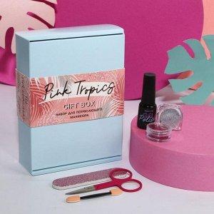 Набор для wow-маникюра Pink tropics (гель-лак, втирка, блёстки, пилочка и ножницы)