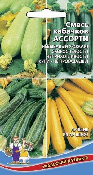 Кабачок Ассорти (УД) смесь популярных сортов Новинка!!!