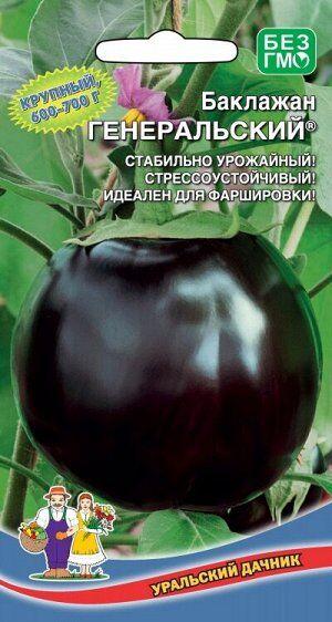 Баклажан Генеральский® (УД) фиолетовые,шаровидной формы,плотные,массой 600-700г, с белой,плотной,нежной мякотью,без горечи,высоких вкусовых