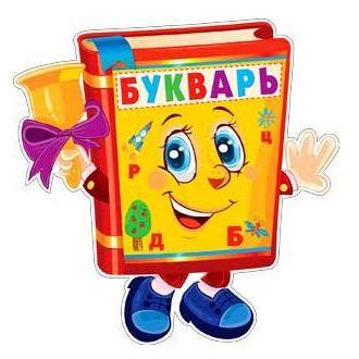 Школьная пора… Начали новый учебный год с новой продукцией — Плакаты День Букваря