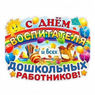 Школьная пора… Начинаем подготовку к новому учебному году — Плакаты и гирлянды (День Учителя, День Воспитателя)