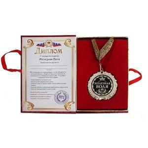 """Почётный диплом с Медалью """"Железная воля"""""""