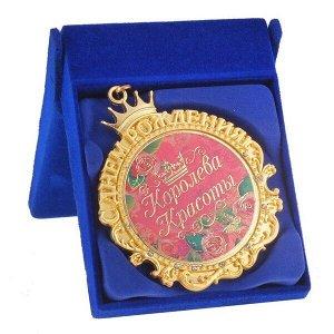 """Медаль С днем Рождения """"Королева красоты"""", в бархатной коробке"""