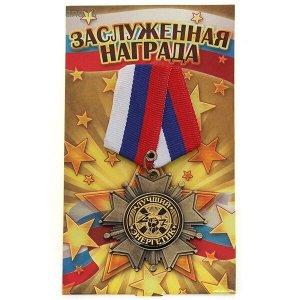 """Орден на подложке """"Лучший энергетик"""""""
