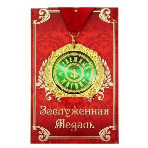 """Медаль в подарочной открытке """"Денежный Магнит"""""""