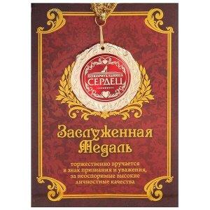 """Медаль в подарочной открытке """"Покорительница сердец"""""""