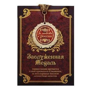 """Медаль в подарочной открытке """"За любовь к России"""""""