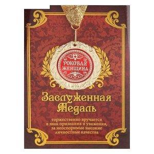 """Медаль в подарочной открытке """"Роковая женщина"""""""