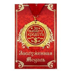 """Медаль в подарочной открытке """"За выплату кредита"""""""