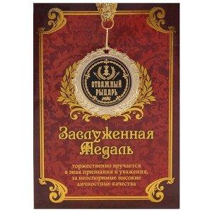 """Медаль в подарочной открытке """"Отважный рыцарь"""""""