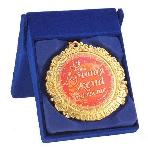 """Медаль С днем Рождения """"Лучшая жена на свете"""", в бархатной коробке"""