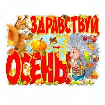 Школьная пора… Начали новый учебный год с новой продукцией — Плакаты и Гирлянды (Праздник Осени)