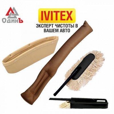 IVITEX эксперт Чистоты в Вашем авто — Аксессуары для машины