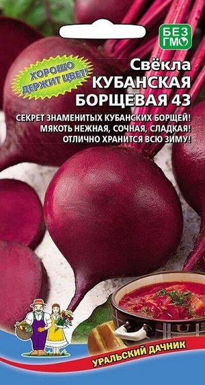 Свекла Кубанская Борщевая 43 столовая (УД) (среднепоздняя,круглая,до500гр,отличный вкус)