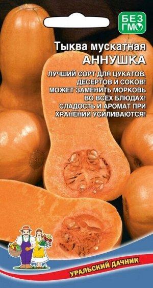 Тыква мускатная Аннушка (УД) Новинка!!!