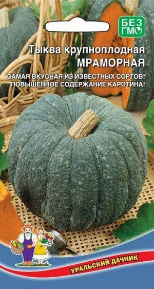 Редактировать фото Тыква Мраморная крупноплодная (УД) Новика!
