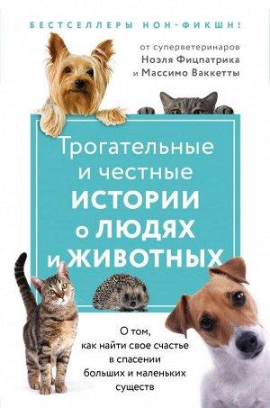 Фицпатрик Н., Трогательные и честные истории о людях и животных. О том, как найти свое счастье в спасении больших и маленьких существ (комплект из 2 книг)