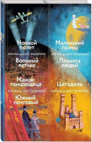 """Сент-Экзюпери А. де Небо сильнее меня. А. де Сент-Экзюпери. (Комплект из 4 книг: """"Маленький принц. Планета людей"""", """"Цитадель"""", """"Манон, танцовщица. Южный почтовый"""", """"Ночной полет. Военный летчик"""")"""