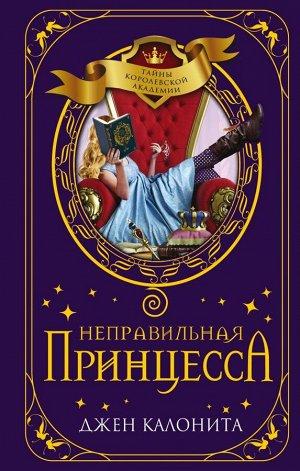 Калонита Д. Неправильная принцесса (#1)