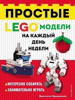 Франджиойя Ф. LEGO Простые модели на каждый день недели