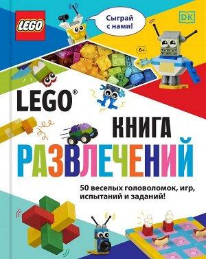 Косара Т. LEGO Книга развлечений (+ набор LEGO из 45 элементов)