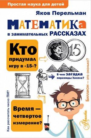 Перельман Я.И. Математика в занимательных рассказах