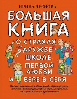 Чеснова И.Е. Большая книга для детей. О страхах, дружбе, школе, первой любви и вере в себя