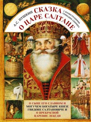 Пушкин А.С. Сказка о царе Салтане с иллюстрациями Геннадия Спирина