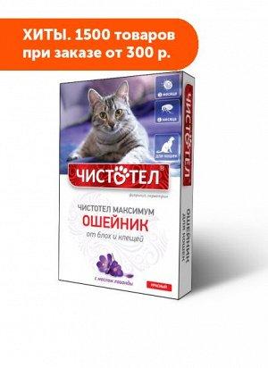 Чистотел Максимум Ошейник от блох и клещей для кошек с лавандой Красный