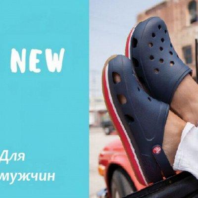 Новые поступления обуви для детей — Обувь для мужчин