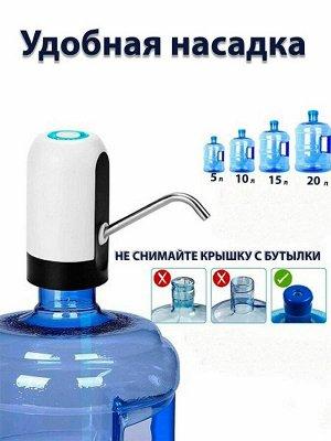 Помпа для воды USB