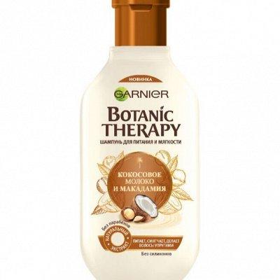 L'Oreal • GARNIER • NIVEA • Splat • ЯПОНИЯ — GARNIER Botanic Therapy средства для волос