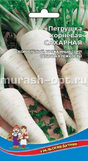 Петрушка корневая Сахарная (Марс) (скороспел.,корнеплод конусовидный,200г,22 см)