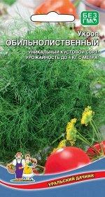 Укроп Обильнолистный (Марс) (среднеспел.,мощная крупная зелень,кустовой)