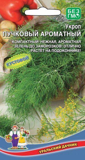 Укроп Пучковый (Марс) Новинка! (среднеспелый,розетка листьев мощная,сильнооблиственная,темно-зеленый,сочный,нежный)
