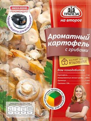 Ароматный картофель с грибами «Трапеза На Второе»
