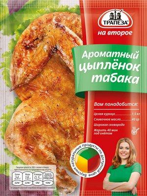 Ароматный цыпленок табака «Трапеза На Второе»