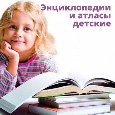 БРАУБЕРГ и ко! Любимая канцелярия! Еще ниже цены — Энциклопедии и атласы детские