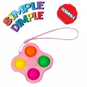 "New! Simple Dimple ""Спиннер"" Розовый"