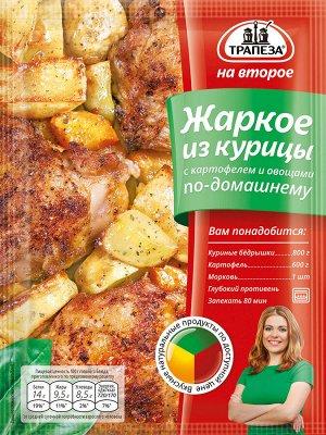 Жаркое из курицы с картофелем и овощами по-домашнему «Трапеза На Второе»