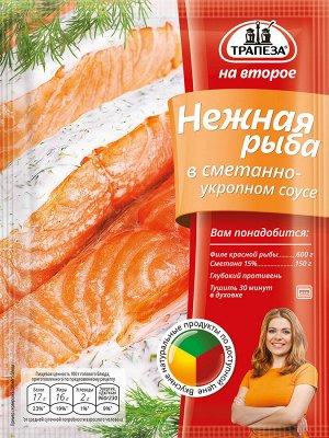 Нежная рыба в сметанно-укропном соусе «Трапеза На Второе»