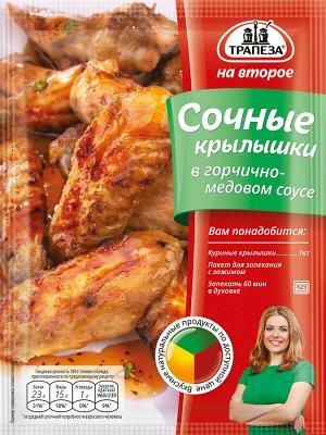 Сочные крылышки в горчично-медовом соусе «Трапеза На Второе»