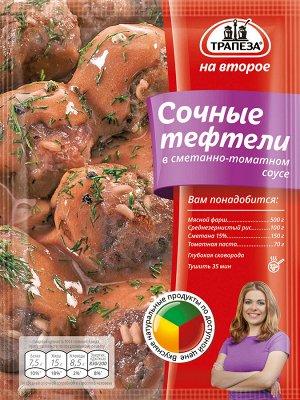 Cочные тефтели в сметанно-томатном соусе «Трапеза На Второе»