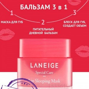 Маска для губ ночная восстанавливающая и питательная Laneige Special Care Lip Sleeping Mask Berry ,3g